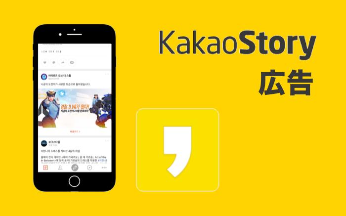 カカオストーリー(Kakao Story)広告