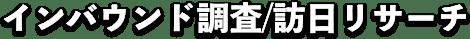 インバウンド調査/訪日リサーチ