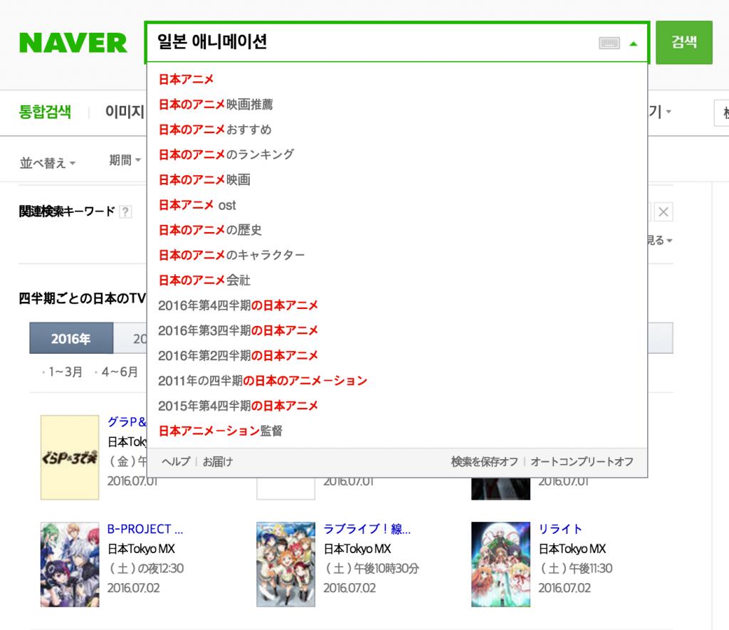 NAVERブログ