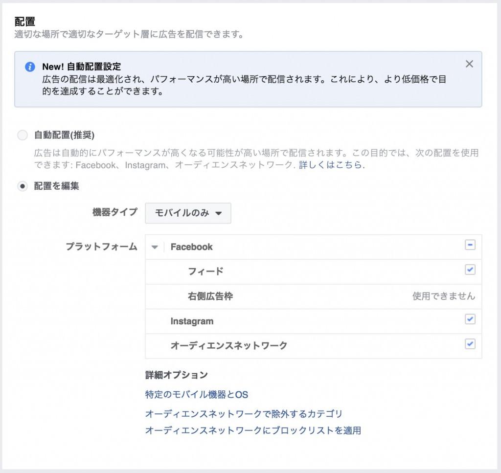 facebook-ad-place