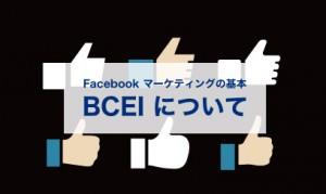 facebook-bcei